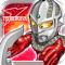 【円谷プロ】ウルトラマン 大決戦!ウルトラユニバース攻略  招待ID交換、友達申請掲示板